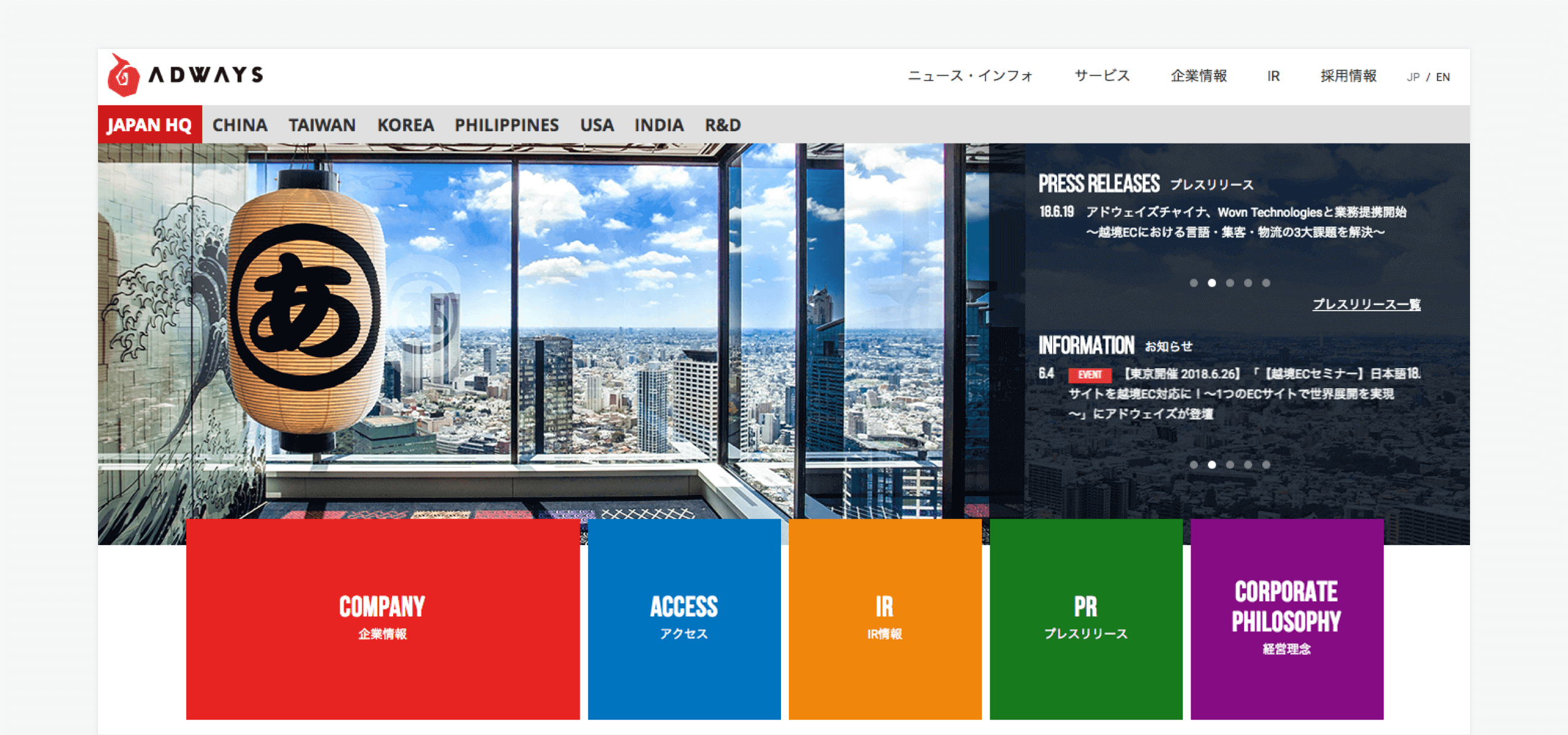 ADWAYS Corporate Site