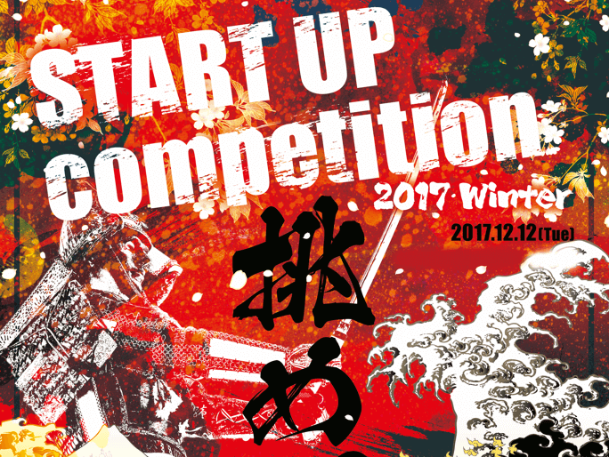 START UP competition